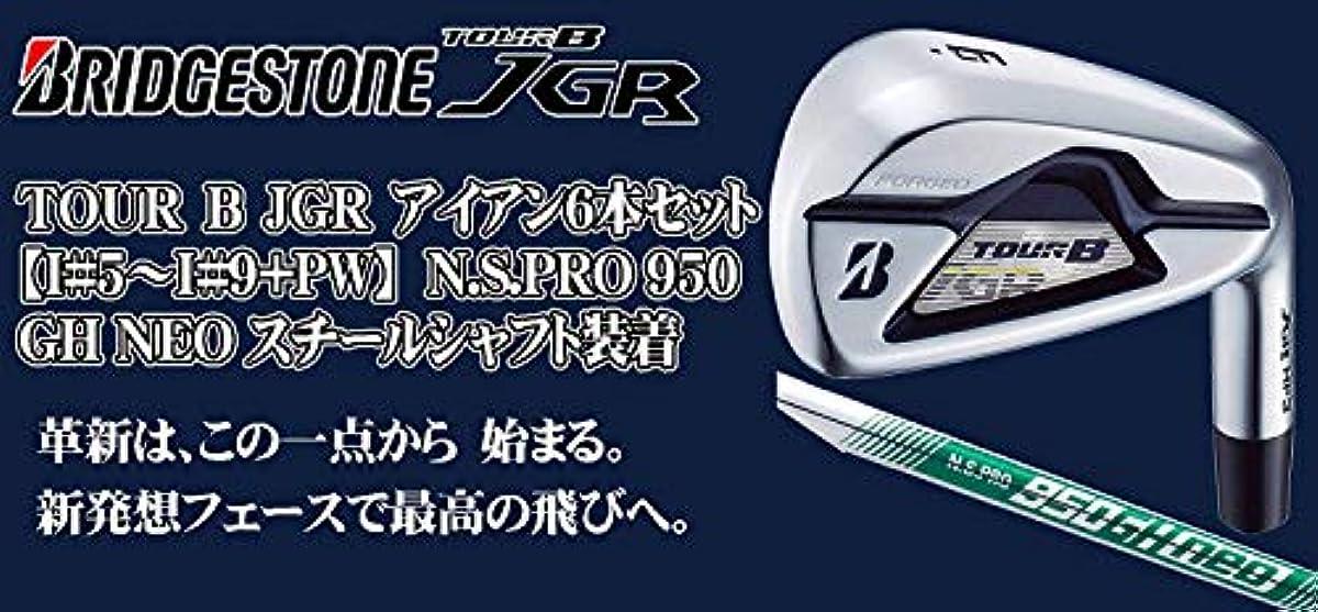 [해외] BRIDGESTONE(브리지스톤) 2019 TOUR B JGR (투어B JGR) 아이언6개 세트 [번째:I#5~I#9+PW] N.S.PRO 950GH NEO 스틸 샤프트 맨즈 골프 클럽 세트