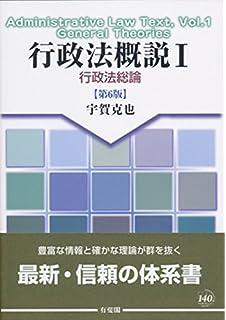 都市行政法精義II | 碓井 光明 |...