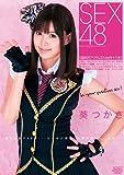 SEX48 <国民的アイドルコスde四十八手> 葵つかさ [DVD]