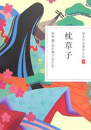 枕草子 (日本の古典をよむ)
