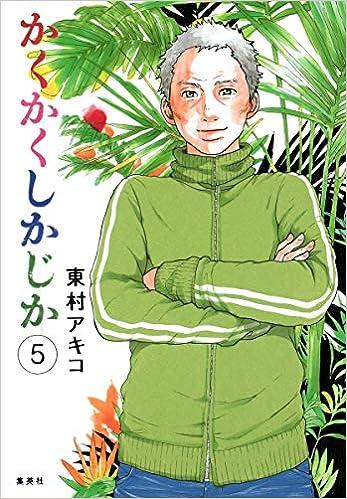 かくかくしかじか 第01-05巻 [Kakukaku Shikajika vol 01-05]