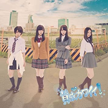Amazon.co.jp: 賛成カワイイ! (CD+DVD) (Type-B) (通常盤): 音楽