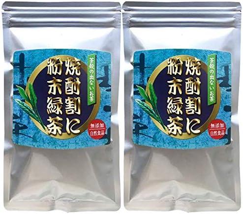 焼酎割に粉末緑茶100g×2p | 粉末緑茶 | 静岡県産茶葉使用 | チャック付き袋使用 | 駿府堂茶舗