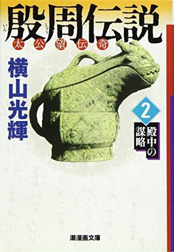 殷周伝説〈2〉殿中の謀略―太公望伝奇 (潮漫画文庫)