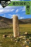 遊牧国家の誕生 (世界史リブレット)