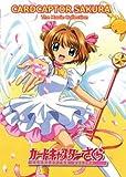 Cardcaptor Sakura: The Movie 1 & 2 Collection