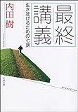 最終講義 生き延びるための七講 (文春文庫)