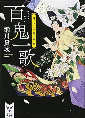 Amazon.co.jp: 百鬼一歌 月下の...