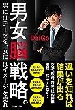 「男女脳戦略。男にはデータを、女にはイメージを売れ」メンタリスト DaiGo