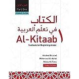 Al-Kitaab fii Ta'allum al-'Arabiyya - A Textbook for Beginning Arabic: Part One (Paperback, Third Edition) (Arabic Edition)