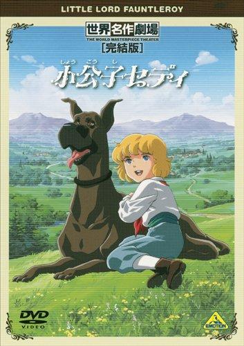 世界名作劇場・完結版 小公子セディ [DVD]