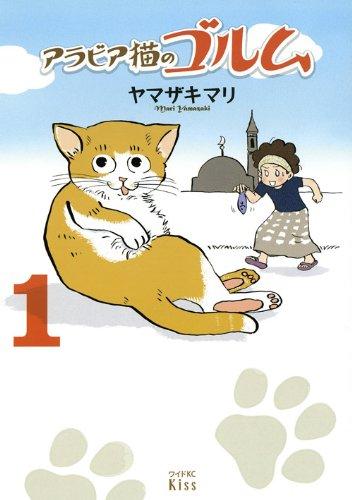 アラビア猫のゴルム(1) (ワイドKC Kiss)