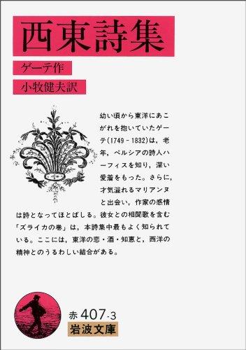西東詩集 (岩波文庫)