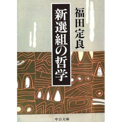 新選組の哲学 (中公文庫)