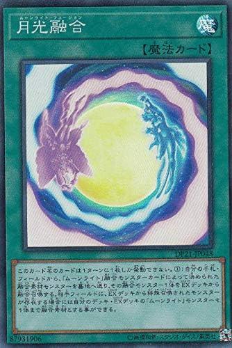 DP21-JP048 Super Lunalight Fusion Yugioh Japanese