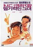 My Sassy Girl - Korean Movie DVD