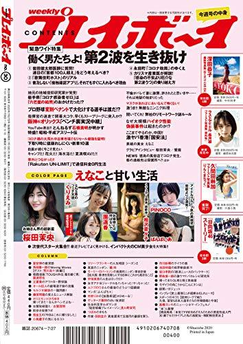 週刊プレイボーイ 最新号 追加画像