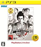 Ryu ga Gotoku Kenzan! (PlayStation3 the Best Reprint)[Import Japonais]