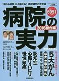病院の実力2016 総合編 (ヨミウリシリーズ)