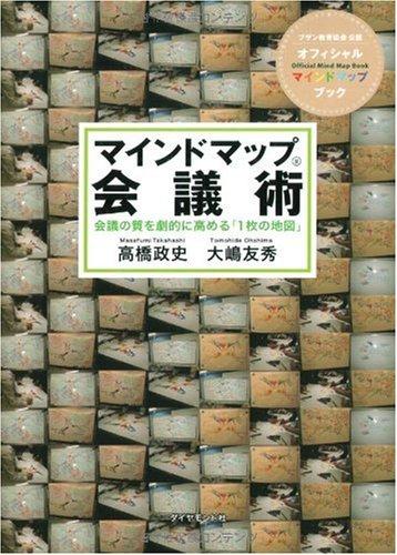 Download Maindo mappu kaigijutsu : Kaigi no shitsu o gekiteki ni takameru 1mai no chizu pdf epub