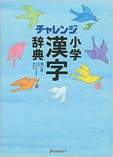 チャレンジ 小学漢字辞典 第六版...
