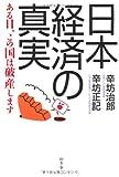 「日本経済の真実」辛坊 治郎、辛坊 正記
