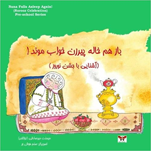 Nana Falls Asleep Again! (Norooz Celebration) (Pre-school Series) (Persian/Farsi Edition) (Persian and Farsi Edition)
