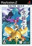 虫姫さま TAITO BEST