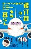 パラダイス山元の飛行機のある暮らし 年間最多搭乗1022回「ヒコーキの中の人」が贈る空の過ごし方