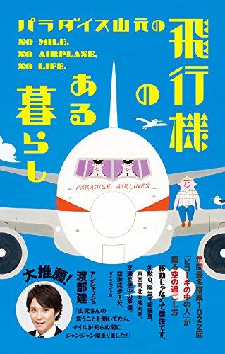 パラダイス山元の飛行機のある暮らし―――年間最多搭乗1022回「ヒコーキの中の人」が贈る空の過ごし方