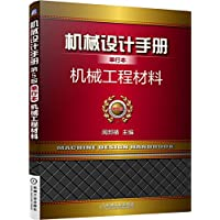 机械设计手册·单行本:机械工程材料(第5版)