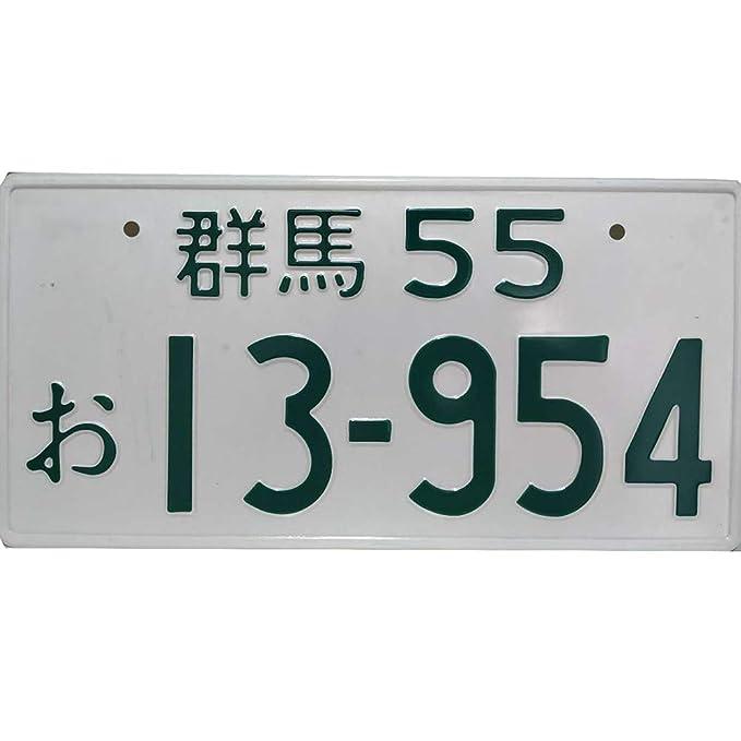 AmerStar Hot Universal Numbers Japanese Auto Car License Plate Aluminum Black