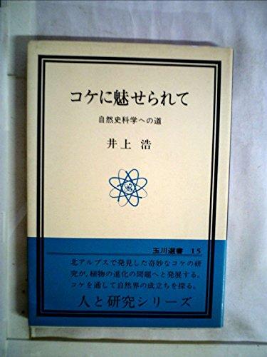 コケに魅せられて―自然史料学への道 (1975年)