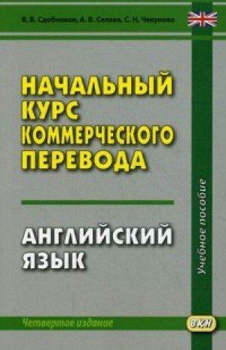 Download Nachalnyy kurs kommercheskogo perevoda. Angliyskiy yazyk. Grif UMO MO RF ebook