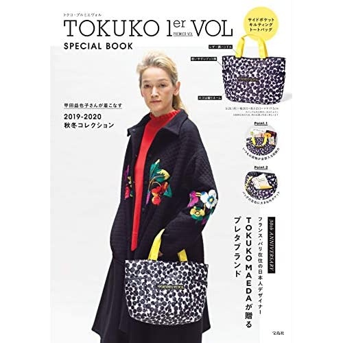 TOKUKO 1er VOL SPECIAL BOOK 画像