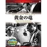 黄金の竜 EMD-10050 [DVD]