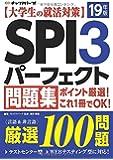 SPI3パーフェクト問題集