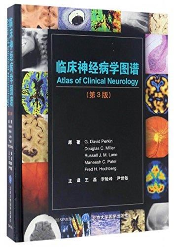 临床神经病学图谱(第3版)