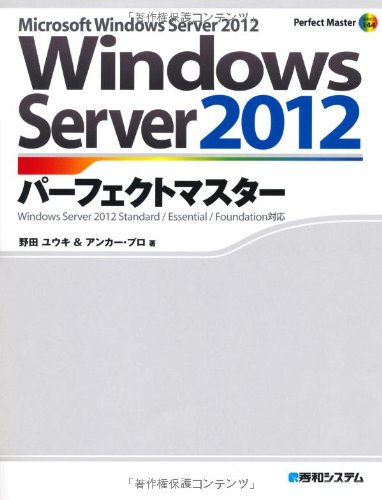 WindowsServer2012パーフェクトマスター (Perfect Master SERIES)