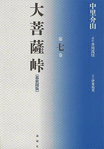 大菩薩峠〈第7巻〉
