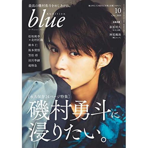 Audition blue 2019年10月号 表紙画像