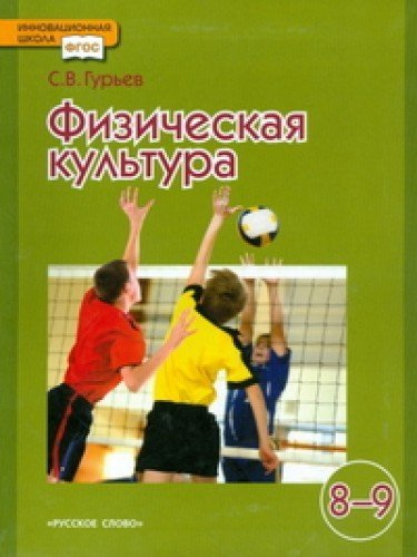 Download Fizicheskaya kultura. 8-9 klass. Uchebnik. FGOS PDF