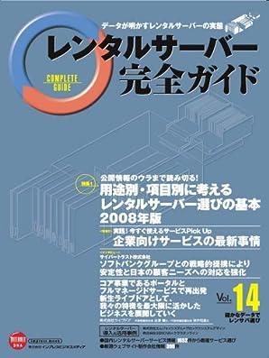 レンタルサーバー完全ガイド Vol.14 (インプレスムック) (インプレスムック) (大型本)
