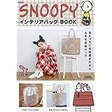 SNOOPY インテリアバッグ BOOK