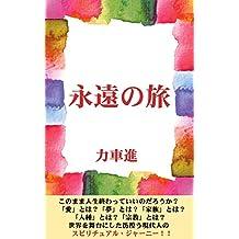 EIENNOTABI (Japanese Edition)