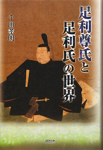 World of Ashikaga Ashikaga Takauji and (2012) ISBN: 4887482663 [Japanese Import]