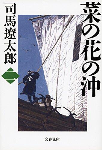 新装版 菜の花の沖 (2) (文春文庫)