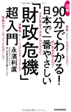 図解90分でわかる! 日本で一番やさしい「財政危機」超入門