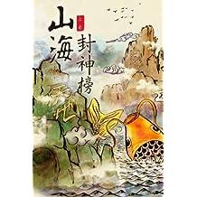 Sacred Weapons of Terra Ocean Vol 1: (Traditional Chinese Edition) (Tales of Terra Ocean)