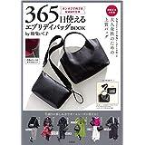 365日使える エブリデイバッグ BOOK by 地曳いく子